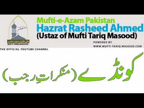 Mufti Rasheed Ahmed Ludhianvi - Konday (Munkirat-e-Rajab) By Mufti Rasheed Ahmed zakir nayak question answer mufti tariq masood tariq jameel latest video bayan 2011 zarwali deoband wahabi s...