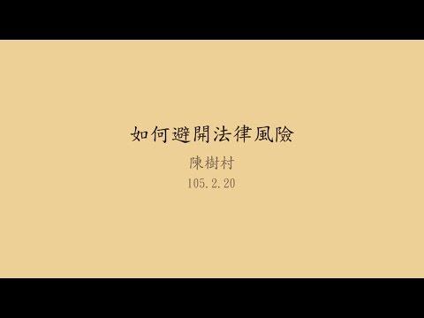 20160220高雄市立圖書館岡山講堂—陳樹村:如何避開法律風險