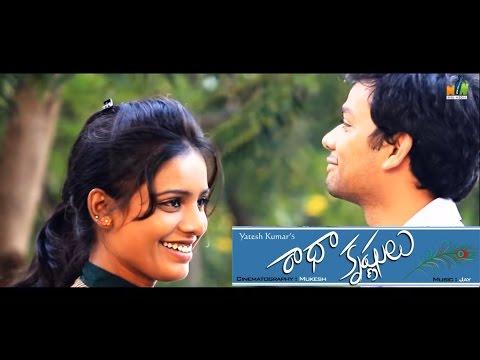 Radha Krishnulu | Telugu Short Film