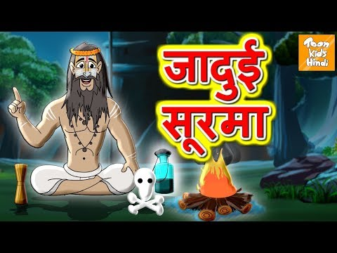 जादुई सूरमा L Hindi Kahaniya For Kids | Stories For Kids | Moral Stories L Toonkids Hindi