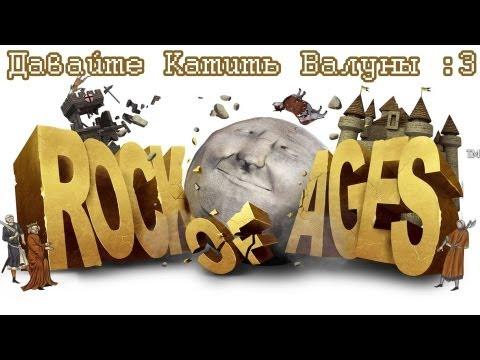 Давайте Катить Валуны в Rock of Ages :3