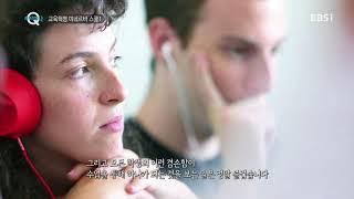 #13 미래강연 Q - 교육혁명 미네르바 스쿨 1_#001