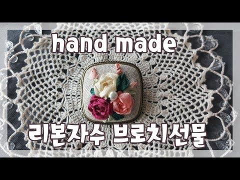 *자수클래식* embroidery - 리본자수 브로치 선물 동영상
