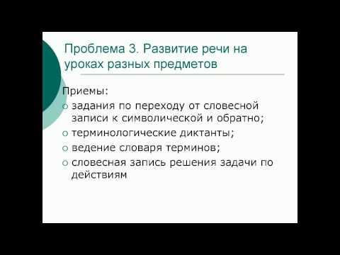 Метапредметное обучение русскому языку и лингводидактическое сопровождение основных школьных дисциплин