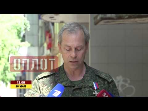 Сводка от МО ДНР за 20 мая