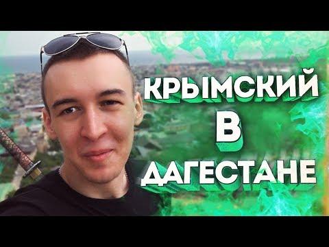 ПРИКЛЮЧЕНИЯ КРЫМСКОГО в ДАГЕСТАНЕ - БРЕАКАРСЛАНОНЛАЙНДЕДПУЛ ВЖИВУЮ - DomaVideo.Ru
