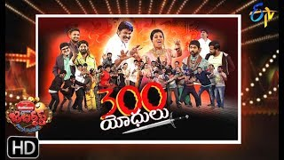 Jabardasth | 300+ Special | 14th  February 2019    | Full Episode | ETV Telugu