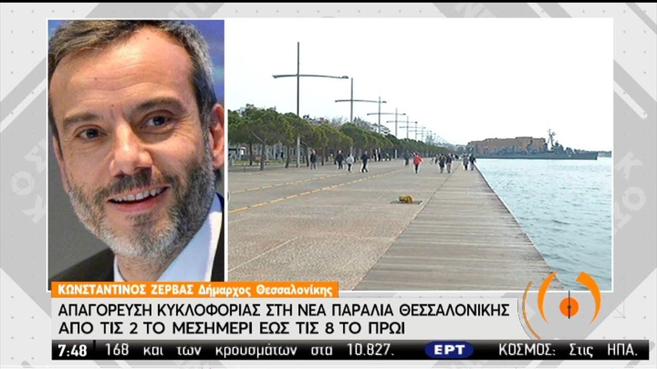 Ο δήμαρχος Θεσσαλονίκης Κ. Ζέρβας στην ΕΡΤ για το κλείσιμο της παραλίας | 31/03/2020 | ΕΡΤ