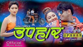 Upahar - Purnakala BC, Dhiraj Palpali & Suraj Thapa