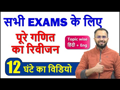 RRB NTPC Complete Math Revision Chapterwise All concepts Practice questions Hindi and English