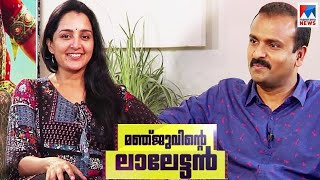 Video മഞ്ജുവിന്റെ ലാലേട്ടൻ | Interview with Manju Warrier MP3, 3GP, MP4, WEBM, AVI, FLV April 2018