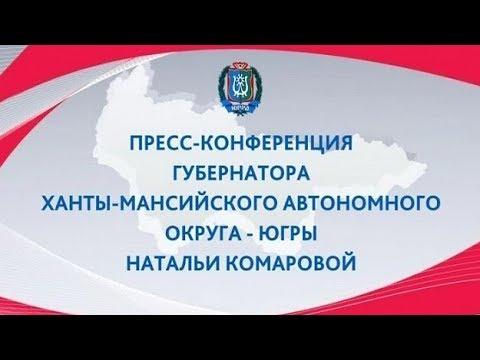 Пресс-конференция губернатора Ханты-Мансийского автономного округа-Югры 15.11.2018