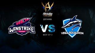 Winstrike vs Vega Squadron, Adrenaline Cyber League, bo3, game 2 [4ce & Lex]