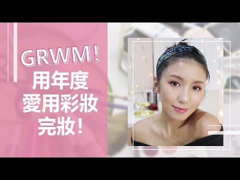GRWM!用年度愛用彩妝完妝!