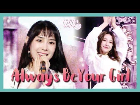 [HOT] S.I.S - Always Be Your Girl,  에스아이에스 - 너의 소녀가 되어줄게 Show Music core 20190427 - Thời lượng: 3 phút và 12 giây.