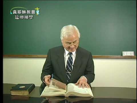 [教會17]教會的重要性|教會的組織