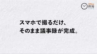 Office LENS / OneNote 篇