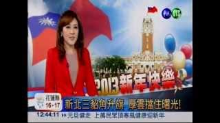 01月01日--華視--新北三貂角升旗 2013新年快樂
