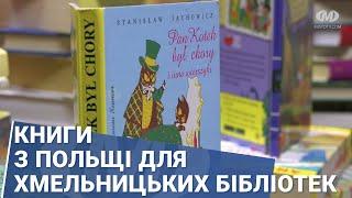 Книги з Польщі для хмельницьких бібліотек