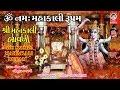 શ્રી મહાકાળી બાવની  ||  Shri Mahakali Bavni