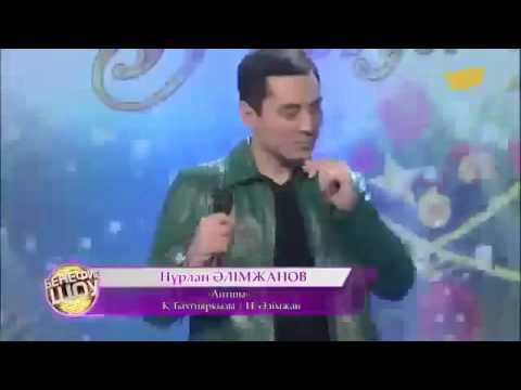 Нурлан Алимжанов  -Айтшы. 2016. (видео)