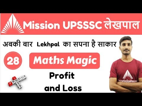 11:00 AM - Mission UPSSSC Lekhpal Live Class   Maths By Vipin Sir   Profit and Loss