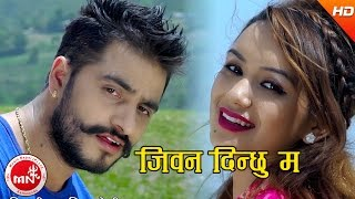 Jeevan Dinchhu Ma - Devi Gharti & Khadak Prasad Pun | Ft.Sarika Kc & Bimal