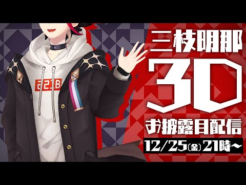 【3Dお披露目配信】聖なる夜の奇跡 powered by SEGA【 #三枝明那3D 】