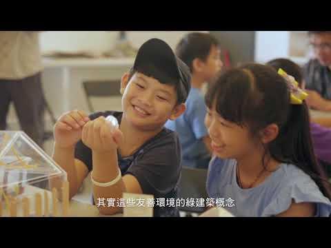 【台江】台江濕地學校-環境教育課程簡介影片