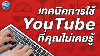 มาดูเทคนิคการใช้ YouTube ที่คุณไม่เคยรู้มาก่อนPlease Subscribe:http://Youtube.com/chatpaweehttp://Facebook.com/chatpaweehttp://Twitter.com/ceemeagainhttp://Google.com/+ceemeagainchatpaweeติดต่อโฆษณากับรายการ : Sociallab.co.ltd 091-819-7925--------------------------------------------------