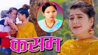 Kasam - Bishnu Majhi & Budda Miya