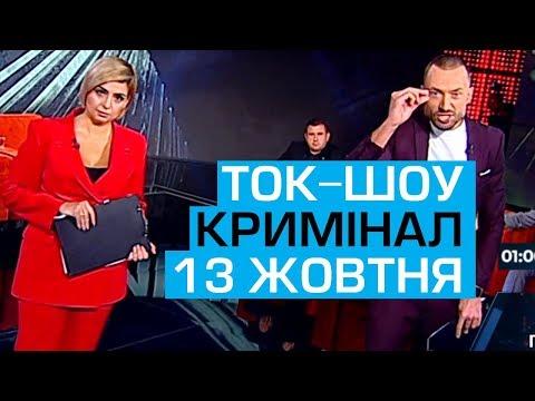 Ток-шоу КРИМІНАЛ від 13 жовтня 2018 року