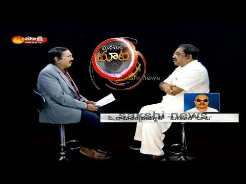 Sakshi Special Interview with C Ramachandraiah || Sakshi Manasulo Maata - Watch Exclusive