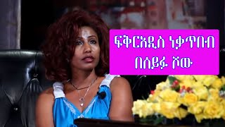 Seifu on Ebs intereview with artist Fikradis