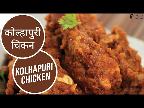 kolhapuri - The famous recipe of Kolhapuri Chicken from India http://www.facebook.com/ChefSanjeevKapoor http://twitter.com/#!/khanakhazana.