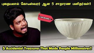 Video புதையாளால் கோடீஸ்வரர் ஆன 5 பேர்!!!!!   Accidental amazing Treasure   Tamil MP3, 3GP, MP4, WEBM, AVI, FLV Maret 2018