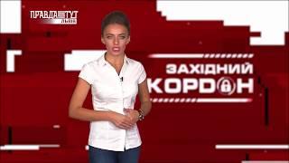 ЗАХІДНИЙ КОРДОН, випуск №99