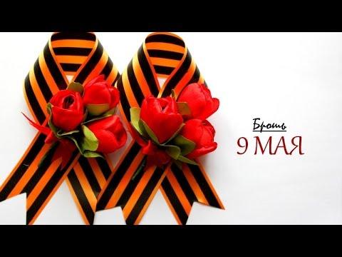 Брошь к 9 Мая Канзаши \День Победы\ из Георгиевской ленты - DomaVideo.Ru