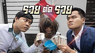 รวย ตัด รวย [Gags Story]