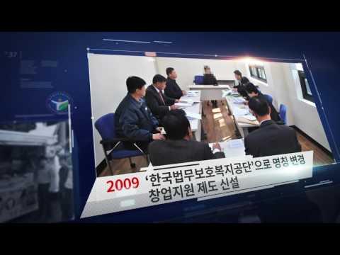 한국법무보호복지공단 74년의 경과 보고