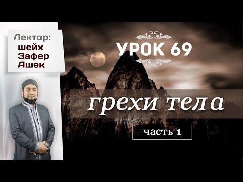 Урок 69. Грехи тела (часть 1)