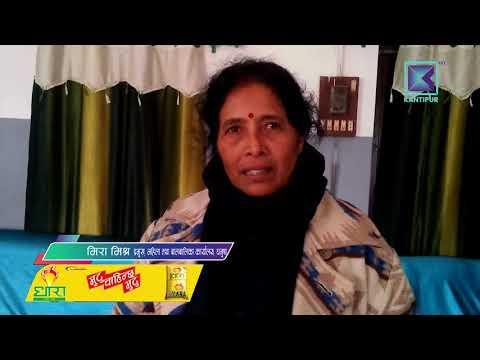 (Kantipur Samachar | कान्तिपुर समाचार, ५ माघ २०७४...46 min.)