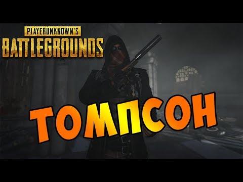 ТОМПСОН | PLAYERUNKNOWN'S BATTLEGROUNDS