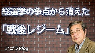 総選挙の争点から消えた「戦後レジーム」【アゴラVlog】