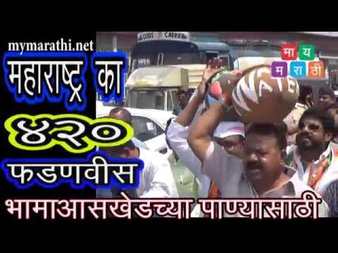 'महाराष्ट्र का ४२० -फडणवीस' -या घोषणेसह भामा आसखेड च्या पाण्यासाठी जेलभरो (व्हिडीओ)