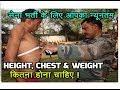सेना भर्ती के लिए Minimum Height, Chest, Weight Army