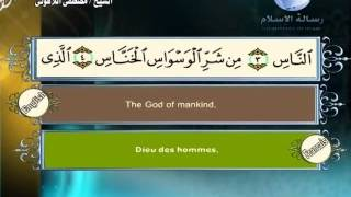 Quran translated (english francais)sorat 114 القرأن الكريم كاملا مترجم بثلاثة لغات سورة الناس