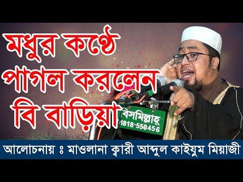 Bangla Waz 2019 | Maulana Qari Abdul Qaiyum Miaji | madly made a mad voice |