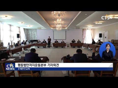 평등법안 저지운동본부 기자회견
