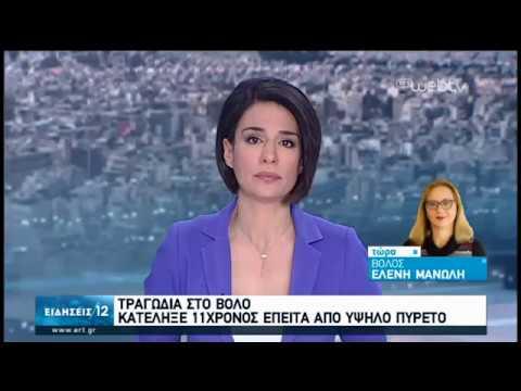 Τραγωδία στο Βόλο-11χρονος κατέληξε έπειτα από υψηλό πυρετό | 26/02/2020 | ΕΡΤ
